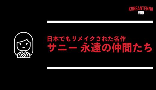 【無料で見れる】『サニー 永遠の仲間たち』の口コミ・あらすじ・見どころを総まとめ!