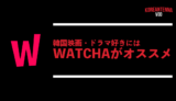 WATCHA(ウォッチャ)が韓国映画・韓国ドラマ好きに超オススメな5つの理由。料金・プラン・口コミ評判・登録方法をご紹介!
