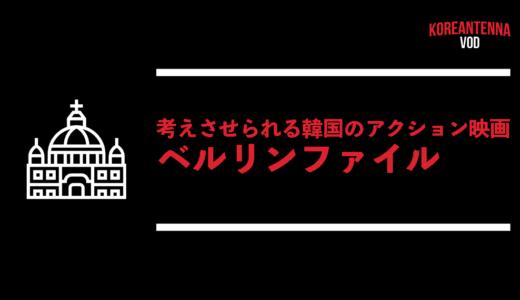 【無料で見れる】『ベルリンファイル』の口コミ・あらすじ・見どころを総まとめ!