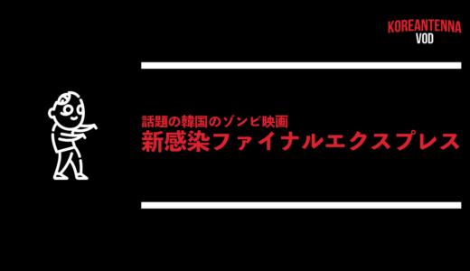 【無料で見れる】『新感染ファイナルエクスプレス』の口コミ・あらすじ・見どころを総まとめ!