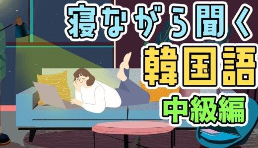【聞き流し韓国語】寝ながら聞く韓国語【中級編】
