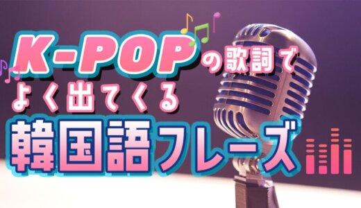 【聞き流し韓国語】K-POPの歌詞でよく出てくるフレーズ