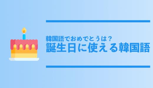 【韓国語でおめでとうは?】誕生日に使える韓国語フレーズ総まとめ