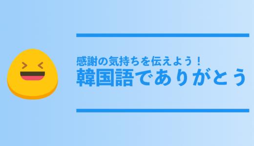 【韓国語でありがとうは?】ネイティブの韓国語の感謝フレーズ総まとめ