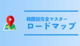【もう迷わない!】韓国語マスターロードマップ