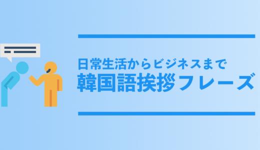 【韓国語でこんにちはは?】日常からビジネスまで使える韓国語挨拶フレーズ総まとめ
