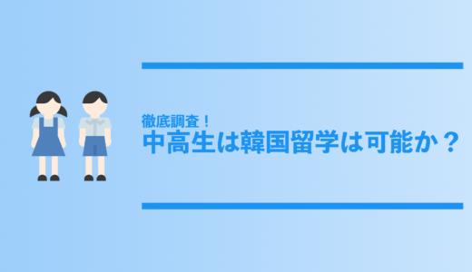 韓国に留学したい中高生必見!中学生・高校生は韓国留学できるかを徹底調査!