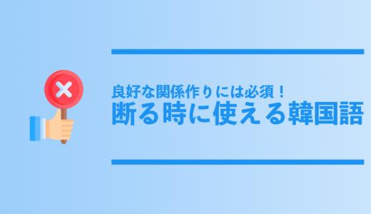 【韓国語でいいえは?】断るときに使える韓国語フレーズ総まとめ