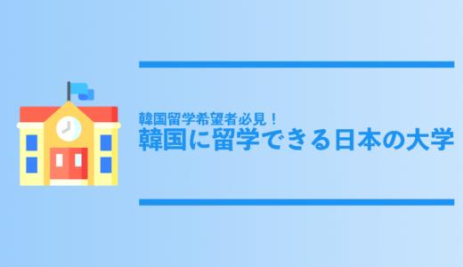 韓国留学希望者必見!韓国留学できる日本の大学は?