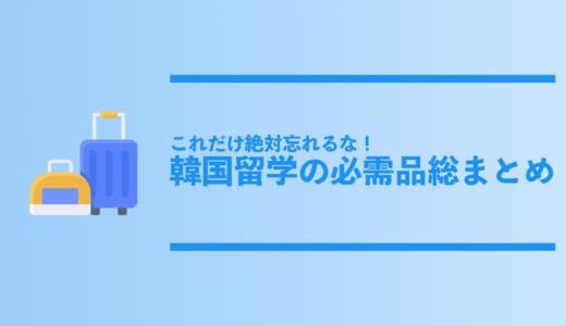 【韓国留学する前に確認】韓国留学に必要な持ち物を総まとめ!