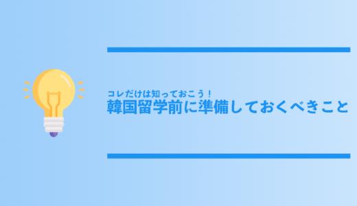 【韓国留学希望者必見】韓国留学前に必ず準備しておくべき3つのこと!