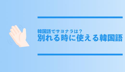 【韓国語でさようならは?】別れるときに使える韓国語を総まとめ!