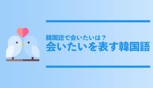 【韓国語で会いたいは?】会いたいを伝える韓国語フレーズ総まとめ