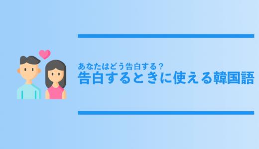 【韓国語で告白するときは?】韓国語の告白フレーズ総まとめ