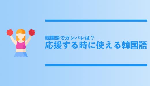 【韓国語でガンバレは?】応援する時に使える韓国語フレーズ総まとめ