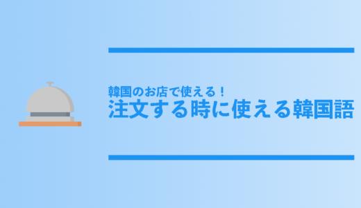 【韓国のお店で使える】注文する時に使える韓国語フレーズ総まとめ