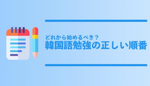 韓国語学習者必見!韓国語勉強の正しい順番は?