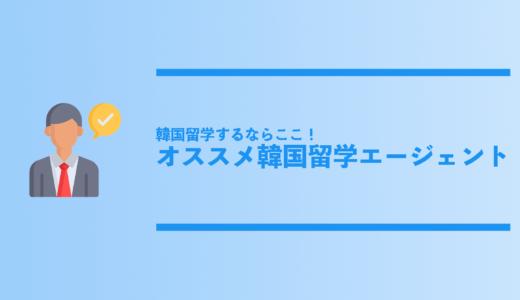 【韓国留学するならここ!】留学エージェントを利用するメリット&デメリット・オススメ韓国留学エージェント4選