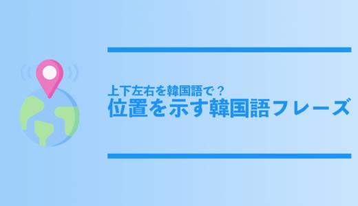 【韓国語で位置を表す言葉】上・下・横など位置を示す韓国語フレーズ総まとめ