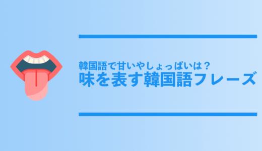 【韓国語で甘いやしょっぱいは?】味を表す韓国語フレーズ総まとめ