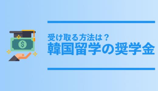 【韓国留学】韓国留学奨学金を受け取るには?コツと方法を徹底解説!