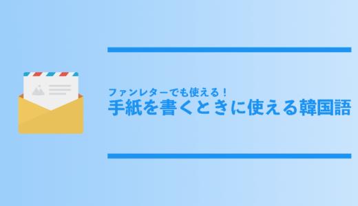 【ファンレターにも使える】手紙で使える韓国語!宛名・結びの韓国語フレーズを総まとめ!