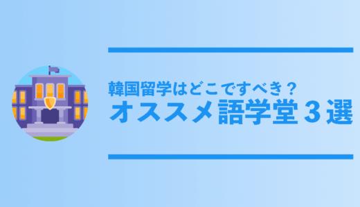 韓国留学でオススメの語学堂3選!自分にあった語学堂を選ぶポイントをご紹介!