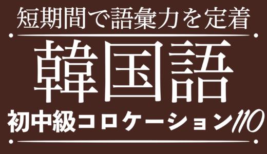 【聞き流し韓国語】初中級韓国語コロケーション110選