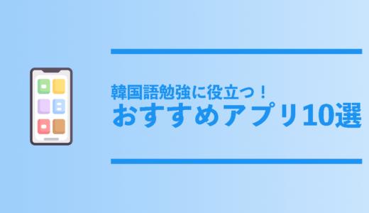 【2021年最新版】韓国語勉強アプリ10選!口コミや評判をご紹介!